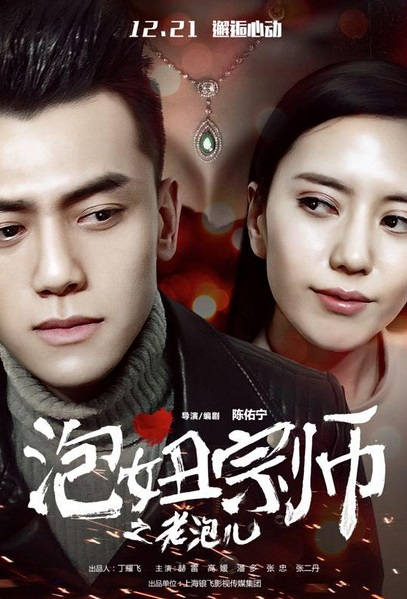 False Lie, True Love Movie Poster, 2015 Chinese film