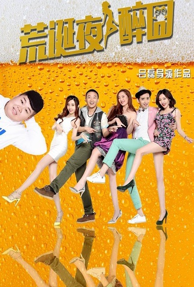 Fantastic Night Drunk Movie Poster, 2015 Chinese film