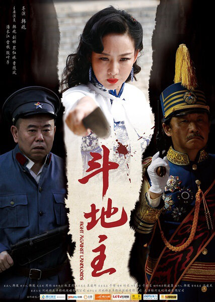 Fight Against Landlords Movie Poster, 2015 Chinese film
