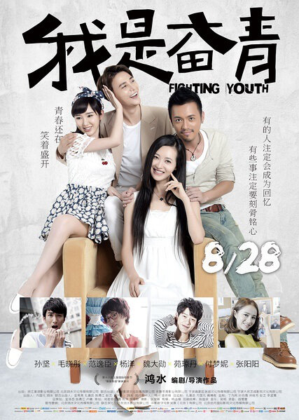 Fighting Youth Movie Poster, 2015