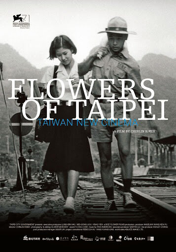 Flowers of Taipei - Taiwan New Cinema Movie Poster, 2015 Chinese movie