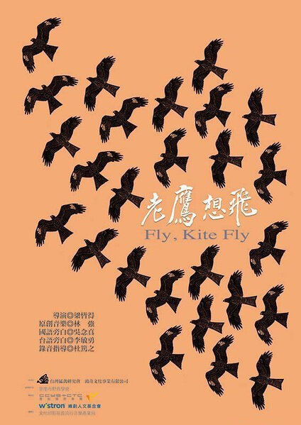 Fly, Kite Fly Movie Poster, 2015 Chinese film