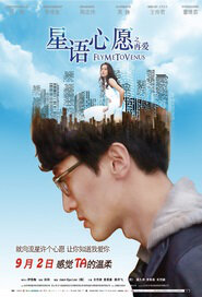 Fly to the Venus Movie Poster, 2015 Chinese movie