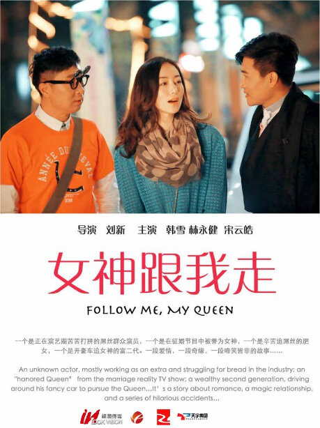 Follow Me, My Queen Movie Poster, 2015