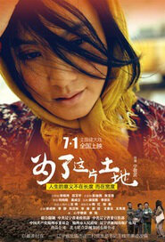 For This Land Movie Poster, 2015 Chinese film