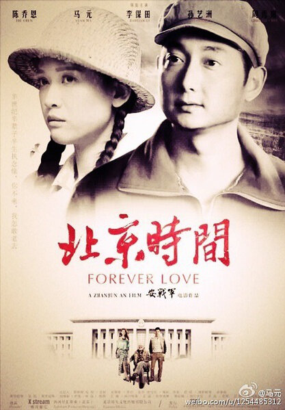 Forever Love Movie Poster, 2015 Chinese film