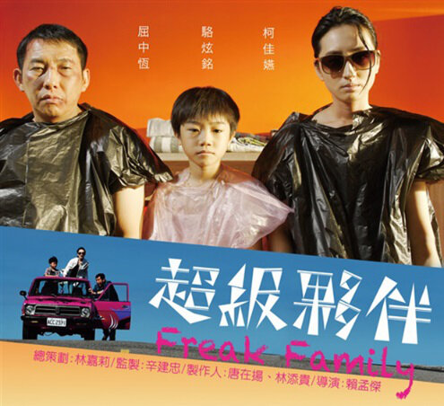 Freak Family Movie Poster, 2015 Chinese movie