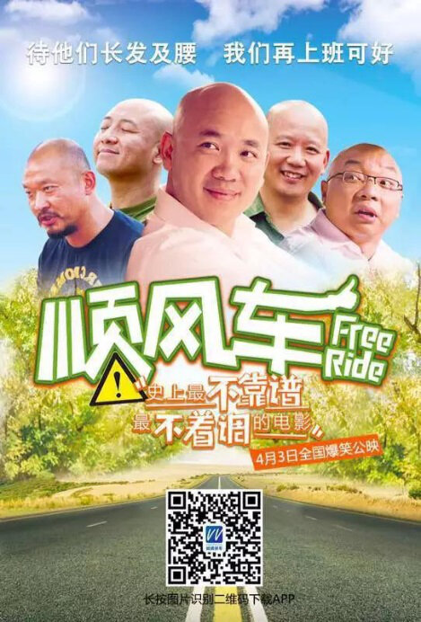 Free Ride Movie Poster, 2015 Chinese film