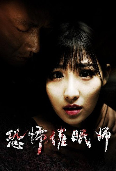 Frightening Hypnotist Movie Poster, 2015 Chinese film