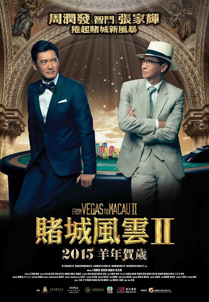 From Vegas to Macau 2 Movie Poster, 2015 chinese film
