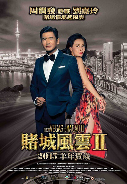 From Vegas to Macau 2 Movie Poster, 2015