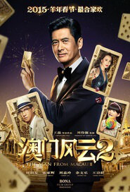 From Vegas to Macau 2 Movie Poster, 2015 Hong Kong Movies