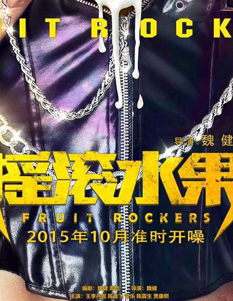 Fruit Rockers Movie Poster, 2015 Chinese film
