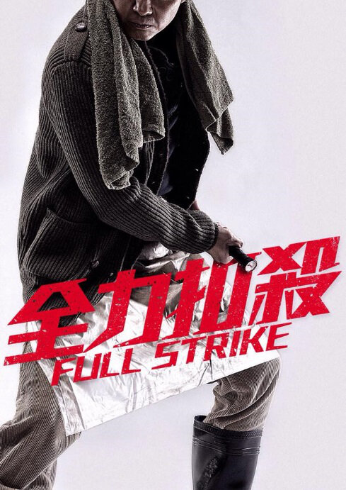 Full Strike Movie Poster, 2015 chinese film