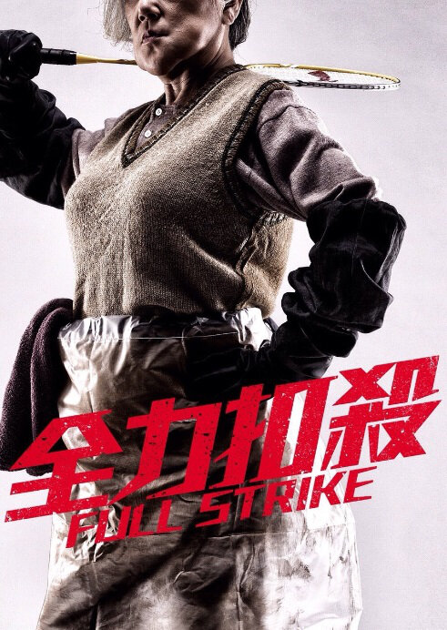 Full Strike Movie Poster, 2015 film