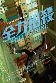 Full Strike Movie Poster, Chinese Action film 2015