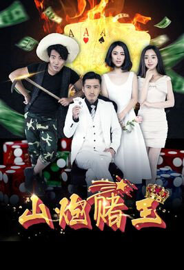 Gambling King Movie Poster, 2015 Chinese film