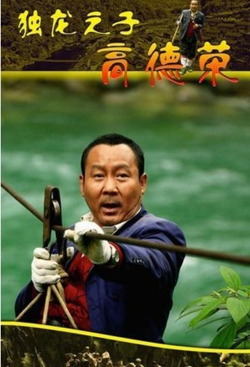 Gao Derong Movie Poster, 2015 Chinese film