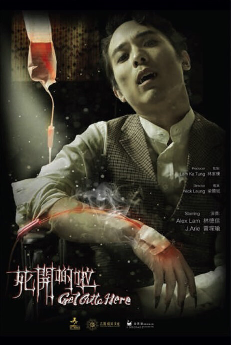 Get Outta Here Movie Poster, 2015 chinese movie