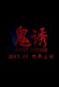 Ghost Induced Movie Poster, 2015 Chinese film