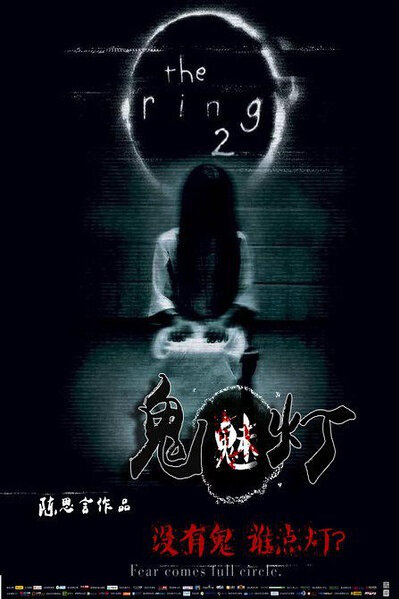Ghost Lamp Movie Poster, 2015 Chinese film