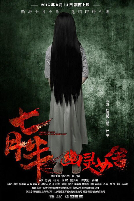 Ghost Month: The Female Dormitory Movie Poster, 2015 Chinese film