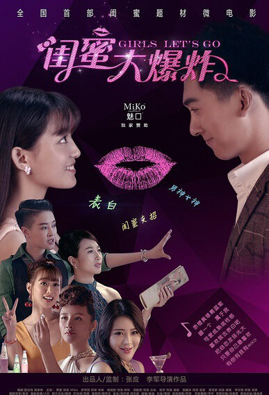 Girls Let's Go Movie Poster, 2015 Chinese film