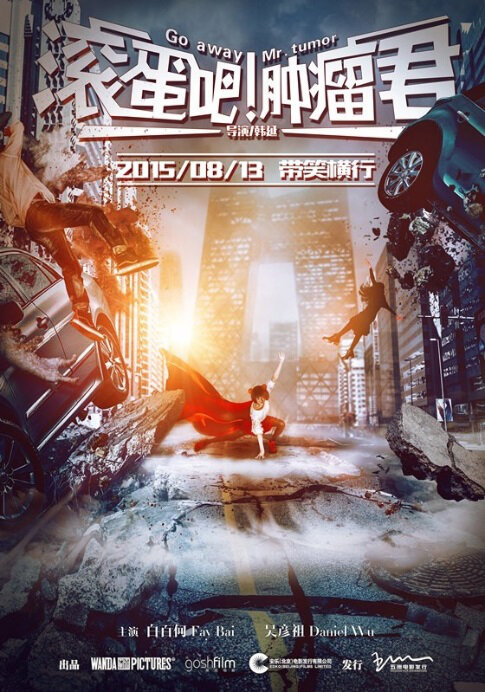 Go Away Mr. Tumor Movie Poster, 2015 Chinese movie