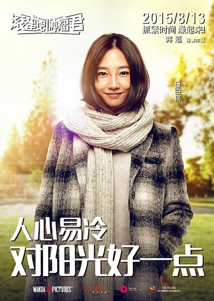 Go Away Mr. Tumor Movie Poster, 2015 Chinese film