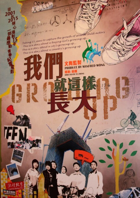 Growing Up Movie Poster, 2015 Chinese film
