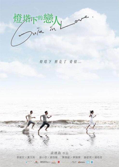 Guia in Love Movie Poster, 2015 Chinese film