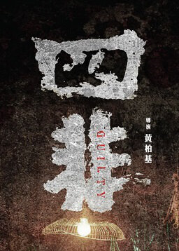 Guilty Movie Poster, 2015 Hong Kong film