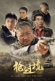 Gun Transit Movie Poster, 2015 Chinese movie