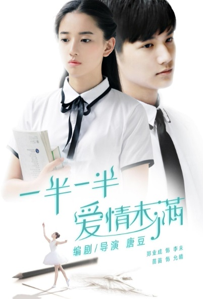 Half and Half, Love Is Not Full Movie Poster, 一半一半,爱情未满 2015 Chinese film