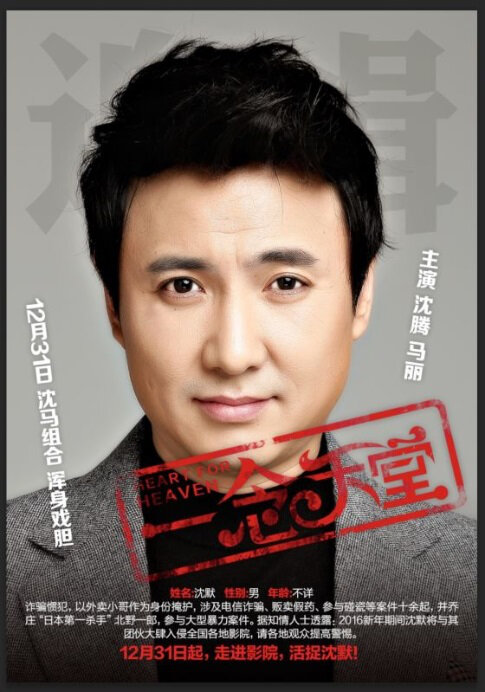 Heart for Heaven Movie Poster, 2015 Chinese film