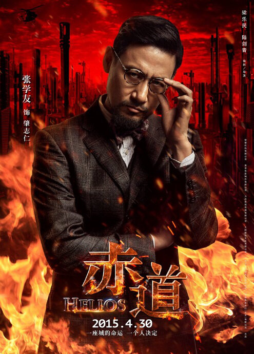 Helios Movie Poster, 2015 chinese film