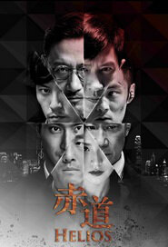 Helios Movie Poster, 2015 Hong Kong film