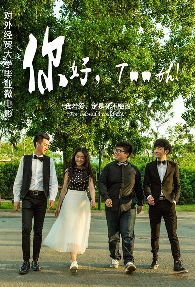 Hello, Tooth Movie Poster, 2015 Chinese film