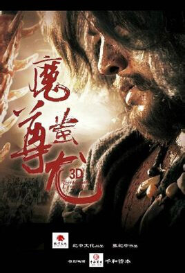 Hero of Chiyou Movie Poster, 2015 Chinese film