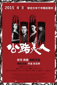 Highway of Love Movie Poster, 2015 Chinese movie