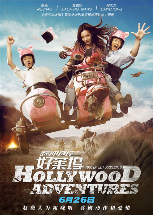 Hollywood Adventures  Movie Poster, 2015