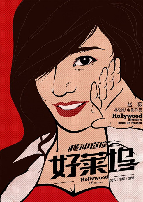 Hollywood Adventures Movie Poster, 2015 chinese movie