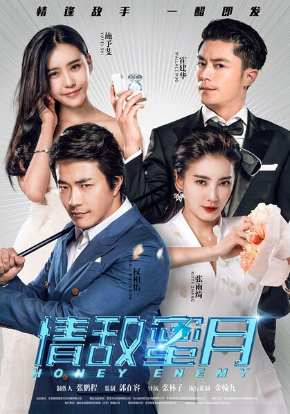Honey Enemy Movie Poster, 2015 chinese movie