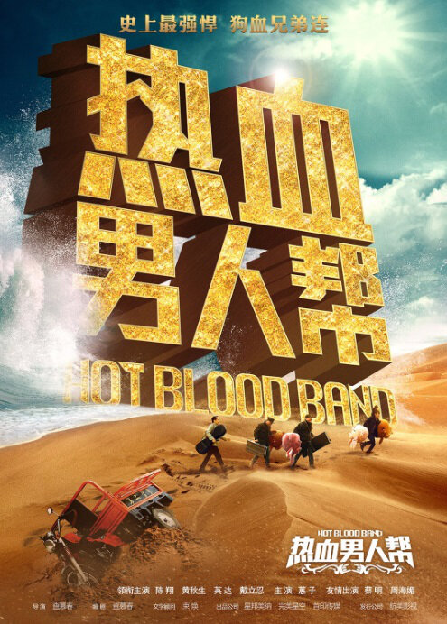 Hot Blood Band Movie Poster, 2015 comedy movie