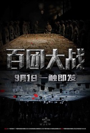 Hundred Regiments Offensive Movie Poster, 2015  Chinese movie