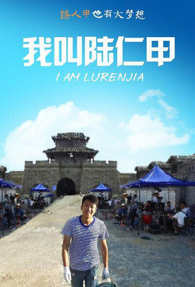 I Am Lurenjia Movie Poster, 2015 Chinese film