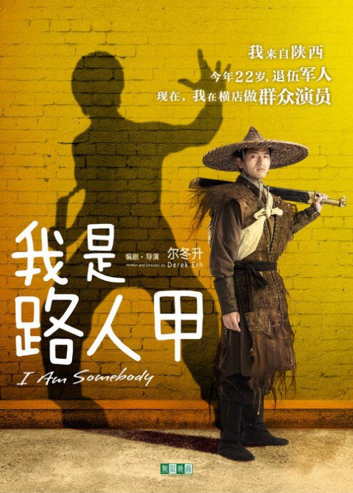 I Am Somebody Movie Poster, 2015 Chinese movie