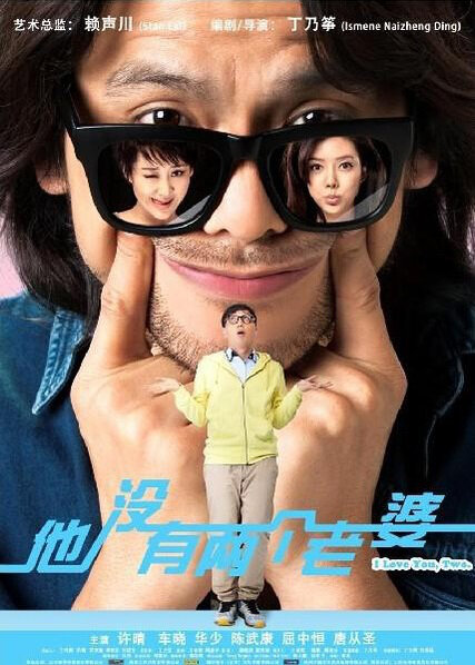 I Love You, Too Movie Poster, 2015