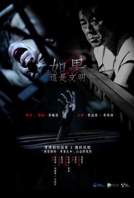 If This Is Civilized Movie Poster, 2015 Hong Kong film