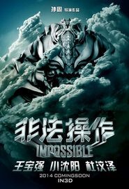 Impossible Movie Poster, 2015 chinese film
